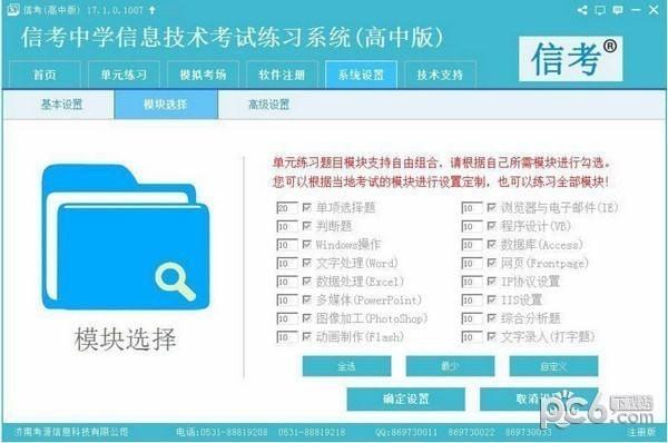 信考中学信息技术考试练习系统陕西高中版下载