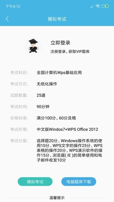 计算机一级WPS软件截图0