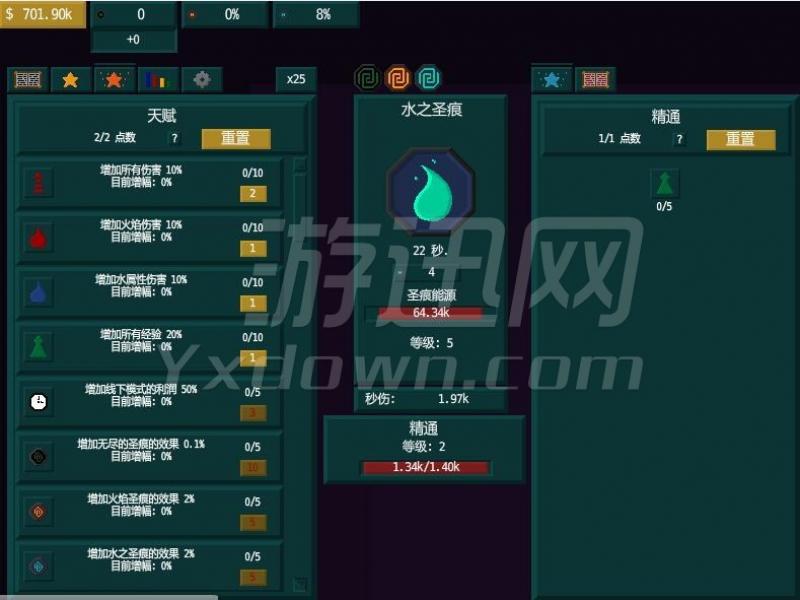 法术放置3 中文版下载