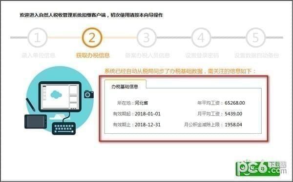 陕西省自然人税收管理系统扣缴客户端下载