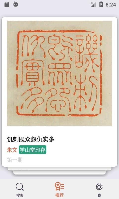中国篆刻软件截图1