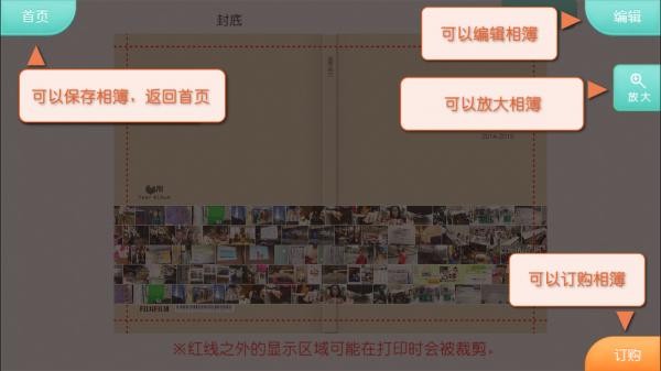 印相簿app软件截图2