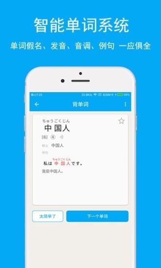 日语学习神器