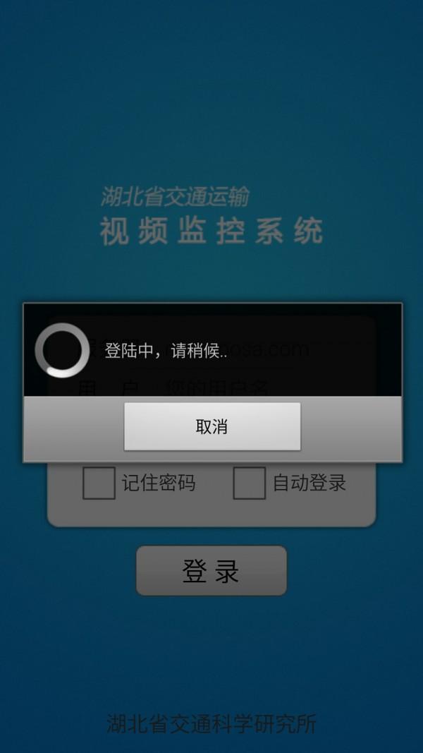 湖北省交通运输视频监控平台软件截图2