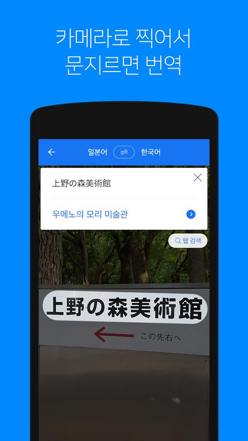 Naver papago翻译软件截图2