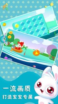 儿童宝宝养鱼游戏软件截图3