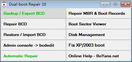 Dual Boot Repair(双引导修复工具)下载