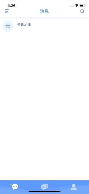 云帆加速软件截图2