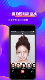 测脸型配发型软件截图2