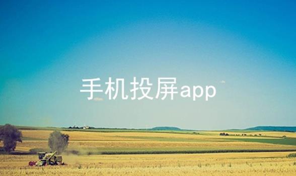 手机投屏app