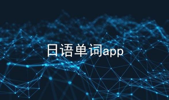 日语单词app软件合辑