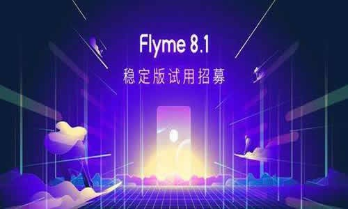 flyme8.1稳定版