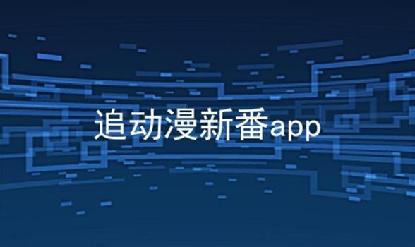追动漫新番app软件合辑