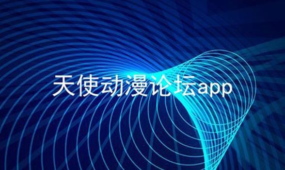天使动漫论坛app软件合辑