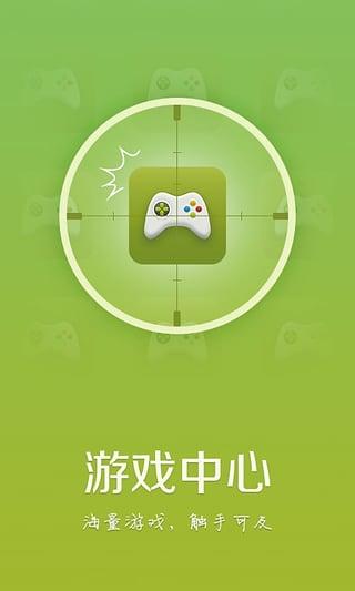 天天游戏中心软件截图2
