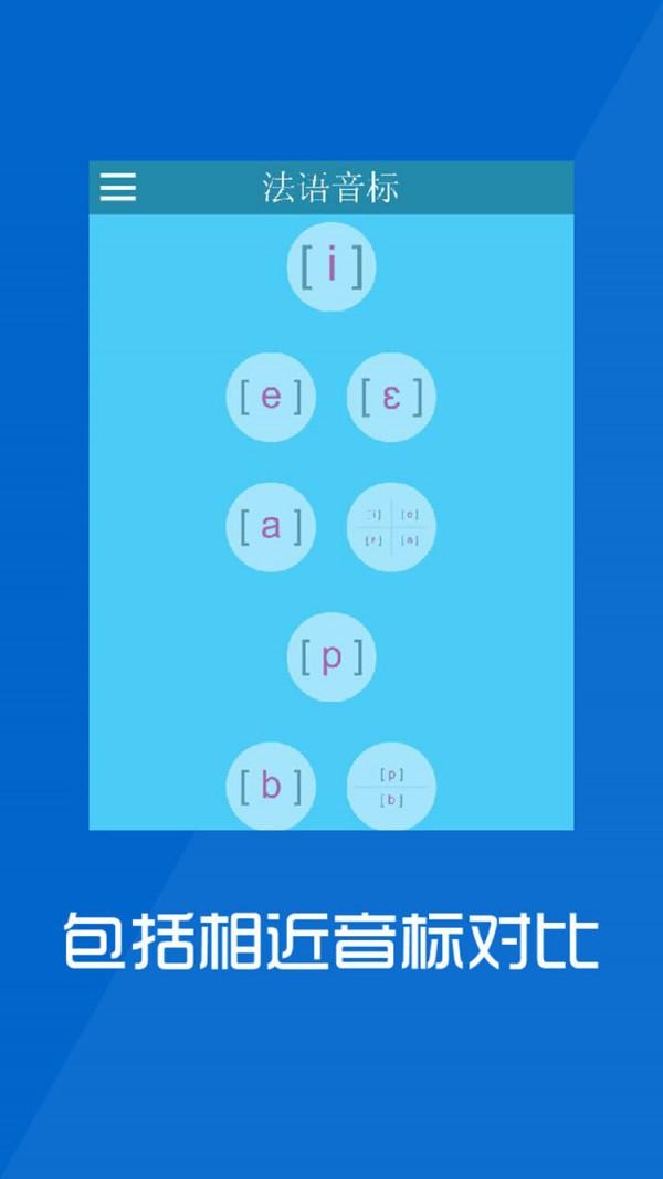 法语音标学习入门软件截图1