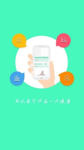广州中小学生体质健康软件截图0