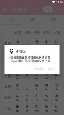 日语玄关软件截图1