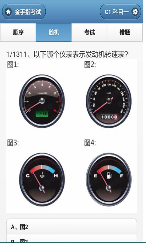 驾校模拟考试试题
