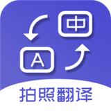 拍照翻译软件