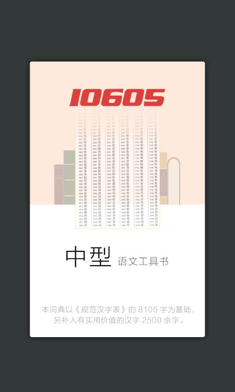 现代汉语规范字典软件截图1