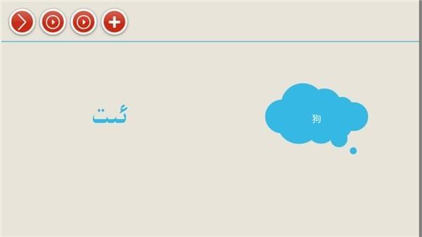 疯狂维吾尔语