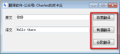 翻译软件下载