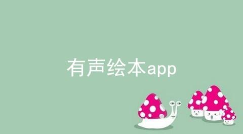 有声绘本app