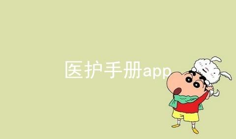 医护手册app