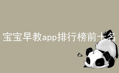宝宝早教app排行榜前十名软件合辑