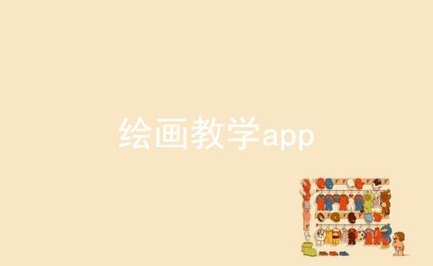 绘画教学app