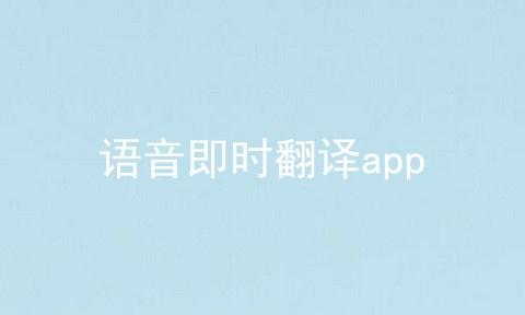 语音即时翻译app