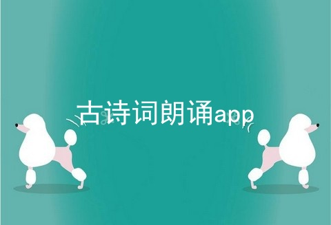 古诗词朗诵app软件合辑