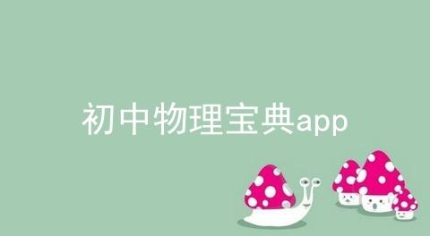 初中物理宝典app