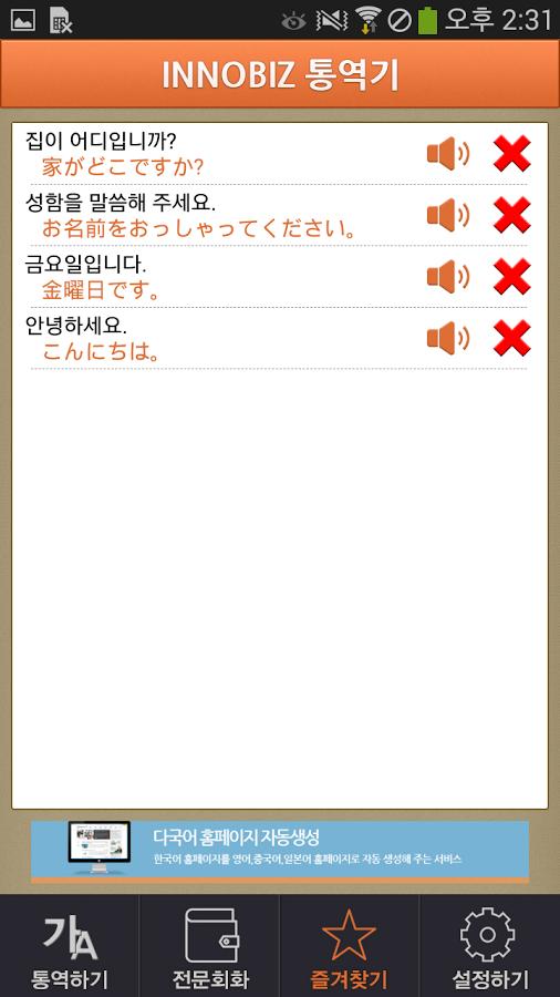 语音翻译家软件截图2