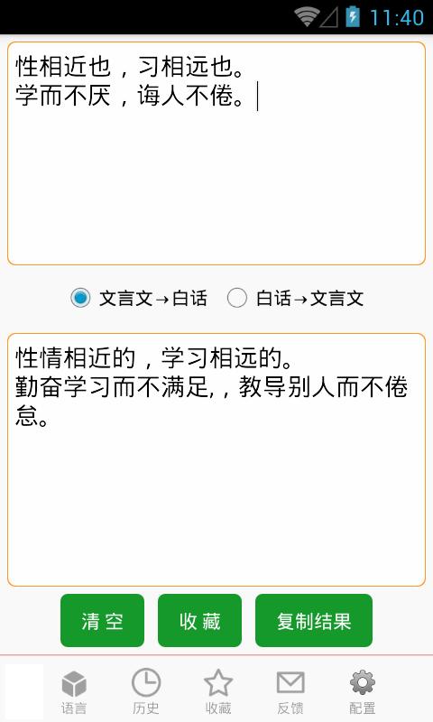 翻译文言文