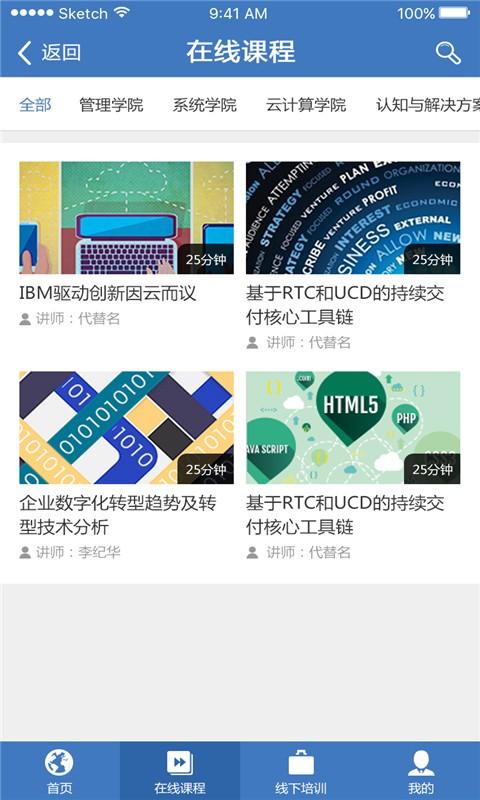 IBM渠道大学软件截图1