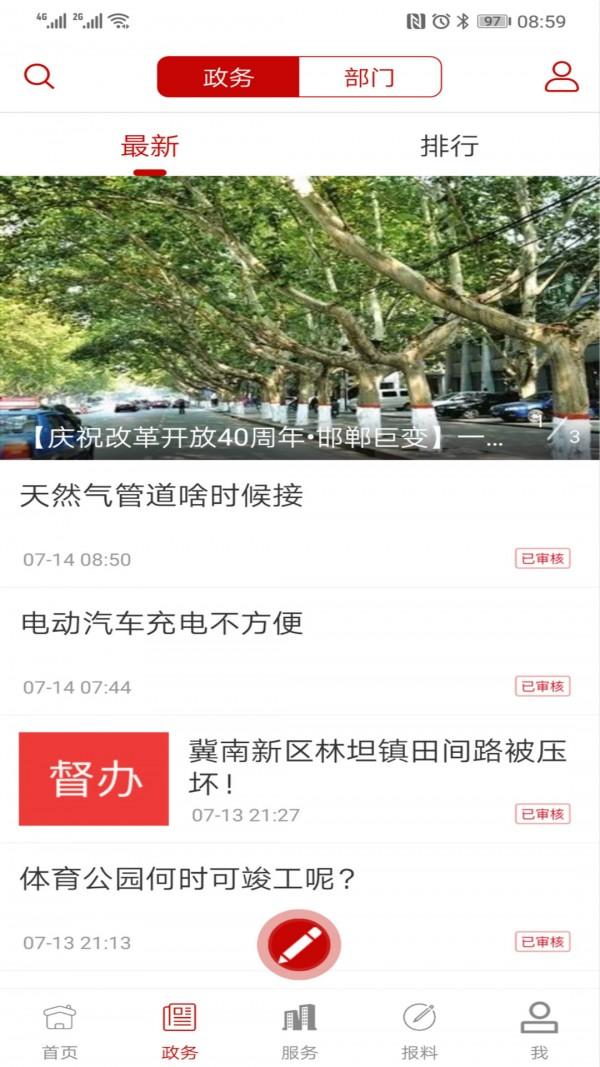 邯郸市空中课堂软件截图0