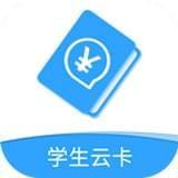 北京市中小学生云卡系统