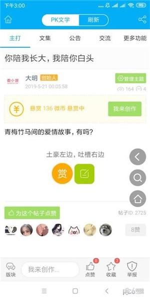 文学app软件哪个好_文学社交软件_有什么看文学书的app