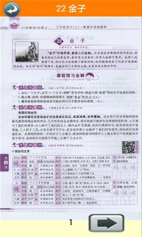三年级语文上册苏教版全解