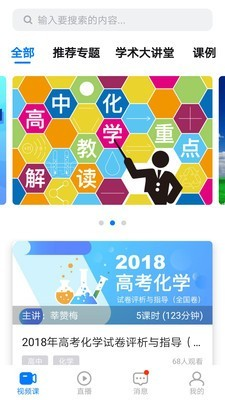 中国教研网软件截图0