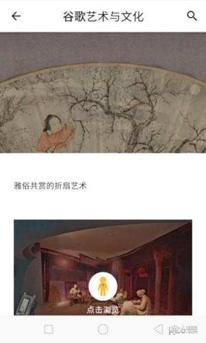 观妙中国来自谷歌艺术与文化