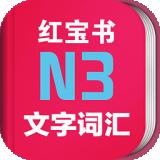 日语N3红宝书