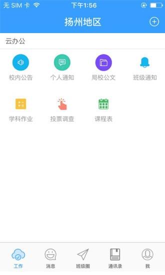 扬州家校通软件截图2