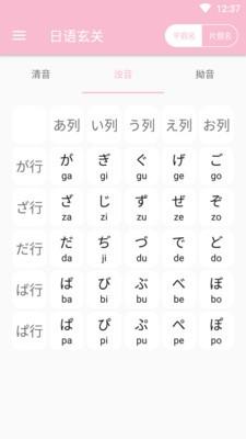 日语玄关软件截图2