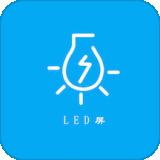 LED跑马灯屏