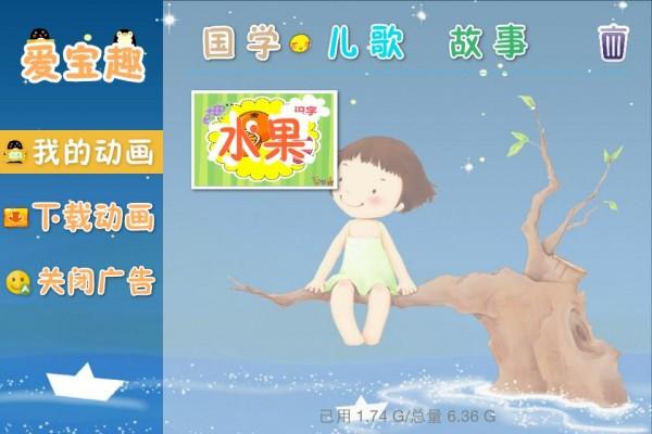宝宝看图识物识字动画