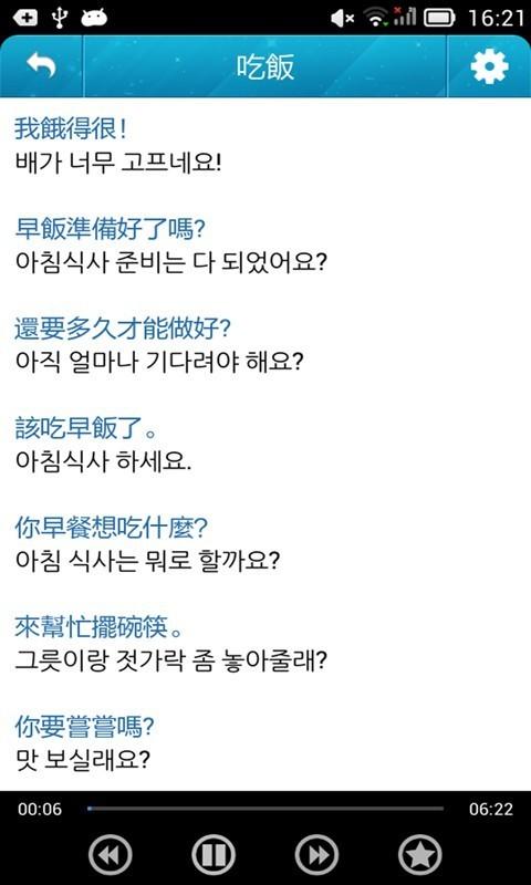 韩语900句口语轻松学
