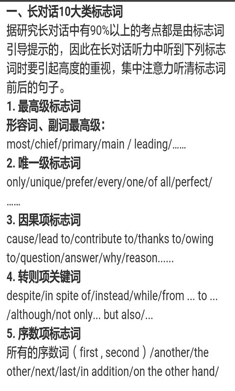 英语四级六级单词语法学习大全